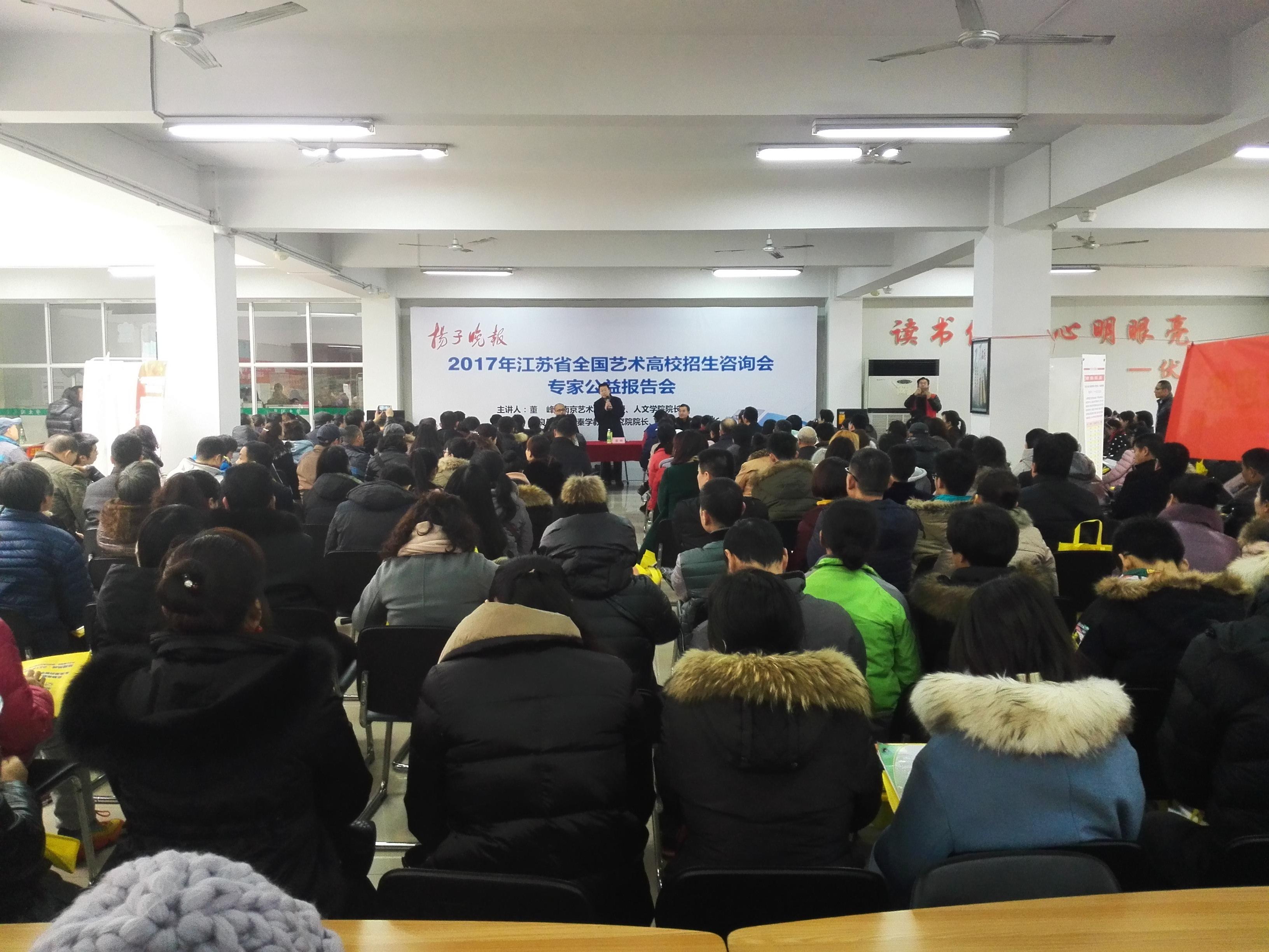 我校成功承办2017年江苏省全国艺术高校公益招生咨询会